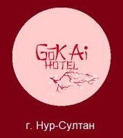 Отель «Gokai Hotel», г. Нур-Султан
